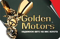 Автохаус GoldenMotors